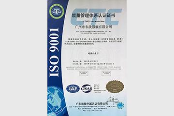 ISO 9001质量管理体系认证证书